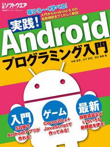 実践!Androidプログラミング入門 電子書籍版
