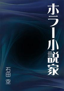 ホラー小説家 電子書籍版