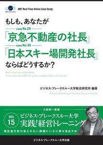 【大前研一のケーススタディ】もしも、あなたが「京急不動産の社長」「日本スキー場開発社長」ならばどうするか? 電子書籍版