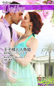 王子様と人魚姫【地中海のシンデレラ II】 電子書籍版