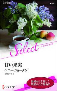 甘い果実 電子書籍版