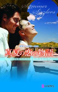 サマー・シズラー2010 真夏の恋の物語 電子書籍版