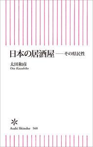 日本の居酒屋 ――その県民性