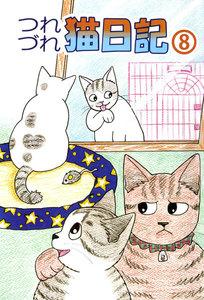 つれづれ猫日記 8巻
