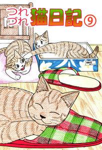 つれづれ猫日記 9巻