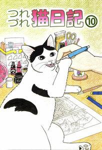 つれづれ猫日記 10巻