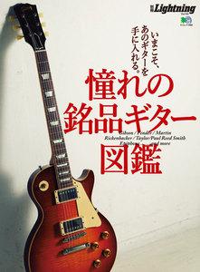 別冊Lightningシリーズ Vol.155 憧れの銘品ギター図鑑