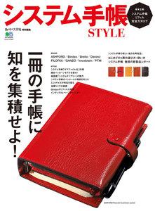 エイ出版社の実用ムック システム手帳STYLE