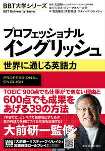 プロフェッショナル イングリッシュ―世界に通じる英語力 電子書籍版