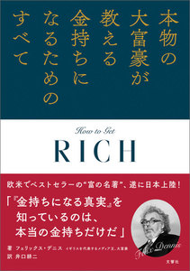 本物の大富豪が教える金持ちになるためのすべて