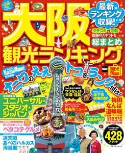 大阪観光ランキング