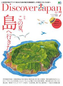 Discover Japan 2017年7月号