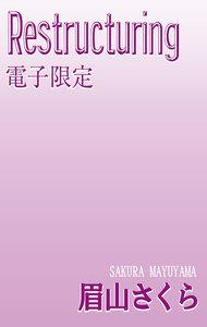 Restructuring<電子限定>
