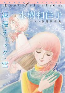 浪漫ティック・雪 水樹和佳子ベスト自選傑作集 電子書籍版