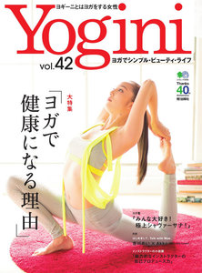 Yogini(ヨギーニ) Vol.42
