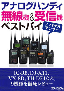 アナログハンディ無線機&受信機ベストバイ ファイナルアンサー