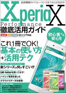 Xperia X Performance徹底活用ガイド