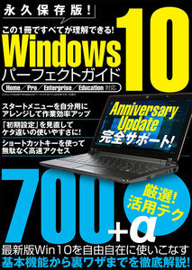 Windows10パーフェクトガイド