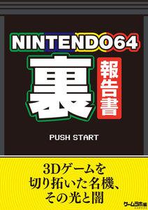 NINTENDO64(裏)報告書