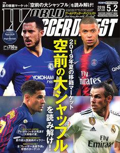 ワールドサッカーダイジェスト 2019年5月2日号 電子書籍版