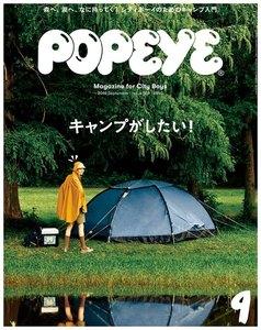 POPEYE(ポパイ) 2019年 9月号 [キャンプがしたい!]