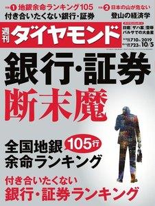 週刊ダイヤモンド 2019年10月5日号