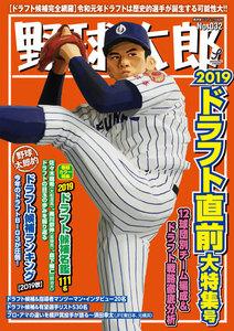 野球太郎No.032 2019ドラフト直前大特集号(10月2日発売)