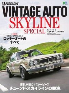 別冊Lightningシリーズ Vol.216 VINTAGE AUTO SKYLINE SPECIAL