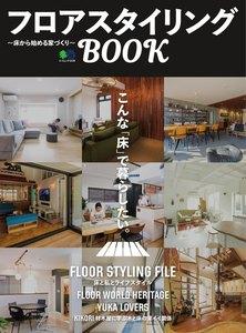 エイ出版社の実用ムック フロアスタイリングBOOK
