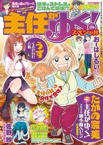 主任がゆく!スペシャル Vol.139