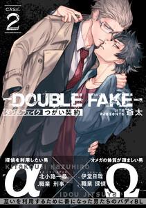 ダブルフェイク-Double Fake- つがい契約 2巻