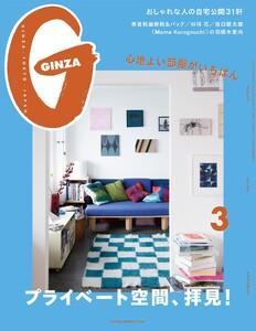 GINZA (ギンザ) 2020年 3月号 [プライベート空間、拝見!]