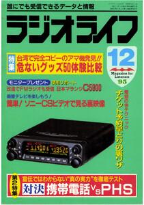 ラジオライフ1995年