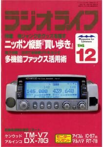 ラジオライフ1996年