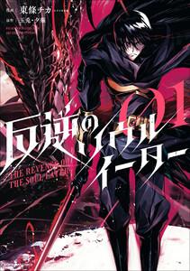 反逆のソウルイーター~The revenge of the Soul Eater~1 電子書籍版