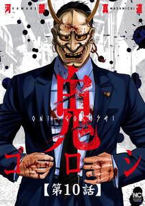 鬼ゴロシ【単話版】 第10話 電子書籍版