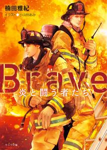 Brave ―炎と闘う者たち―【SS付き電子限定版】 電子書籍版