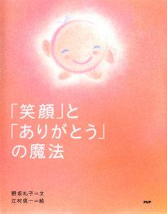 「笑顔」と「ありがとう」の魔法 電子書籍版