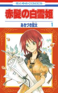 赤髪の白雪姫 1巻