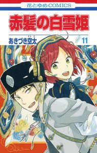 赤髪の白雪姫 (11~15巻セット)