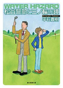 松谷警部シリーズ (3) 松谷警部と三ノ輪の鏡