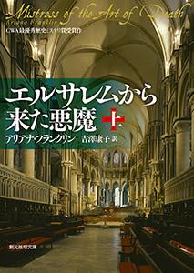 女医アデリアシリーズ (1) エルサレムから来た悪魔 上 電子書籍版