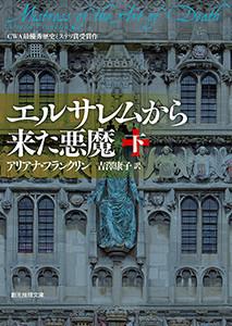 女医アデリアシリーズ (1) エルサレムから来た悪魔 下 電子書籍版