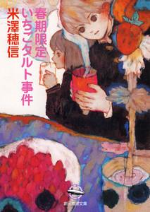 〈小市民〉シリーズ (1) 春期限定いちごタルト事件 電子書籍版