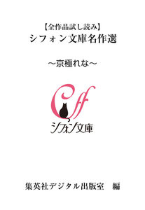 【全作品試し読み】シフォン文庫名作選~京極れな~