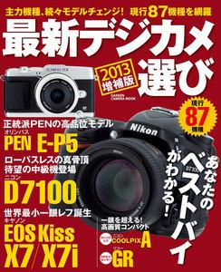 最新デジカメ選び2013 増補版