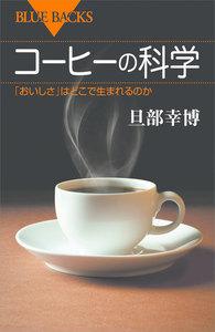 コーヒーの科学 「おいしさ」はどこで生まれるのか