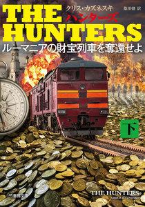 THE HUNTERS ルーマニアの財宝列車を奪還せよ