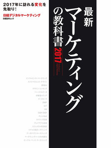 最新マーケティングの教科書 2017