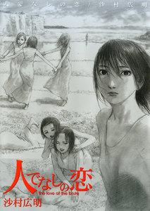 表紙『人でなしの恋』 - 漫画
